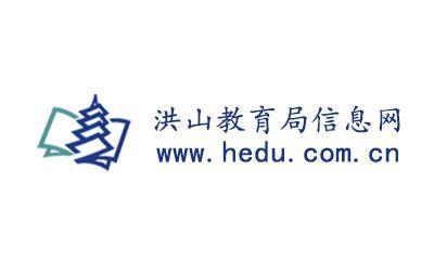 武汉市洪山区教育局